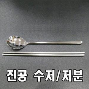 젓가락 +수저 Set $3.99+Tx