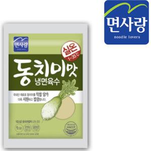 면사랑 동치미 육수 박스(30인분)