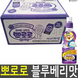 뽀로로 블루베리맛 (24)