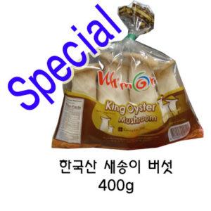 한국산 새송이 버섯 400g